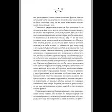 Чувство и чувствительность Джейн Остин, фото 2