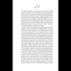 Чувство и чувствительность Джейн Остин, фото 3