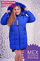 Зимняя женская удлиненная куртка Разные цвета