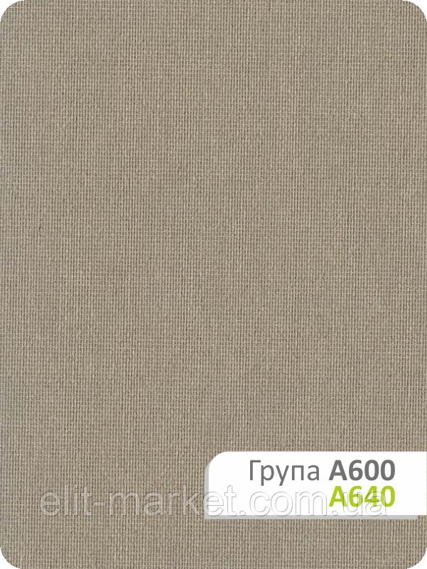 Ткань для рулонных штор А 640
