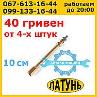 Удлинитель вентиля 10 см латунный переходник для подкачки внутреннего колеса (спаренных колес)