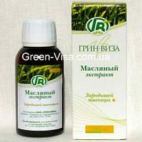 Масло зародышей пшеницы (репродуктивная формула, витамин Е)
