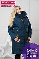 Зимнее женское удлиненное пальто Разные цвета