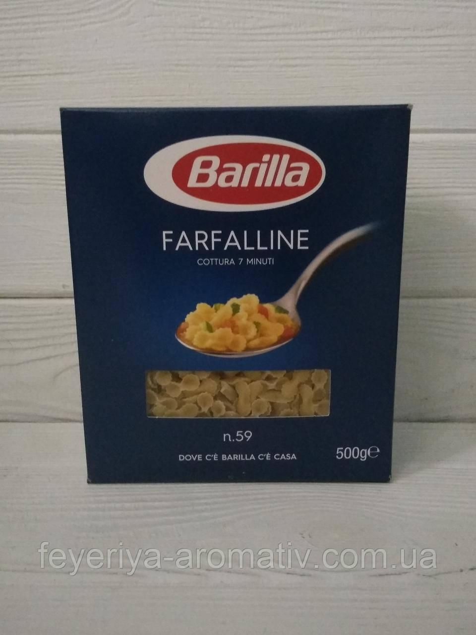 Макароны Barilla Farfalline n59 500g (Италия)