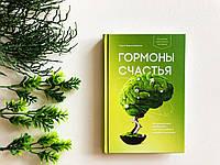 """Книга """"Гормоны счастья"""" Лоретта Грациано Бройнинг (твердый переплет, офсетная бумага)"""