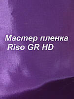 Мастер-пленка оригинальная Riso GR HD, А3, S2659