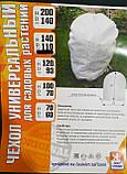 Чехол для защиты растений. 140х200 см. 3шт. упаковка. Для деревьев и цветов.Shadow(Чехия), фото 2