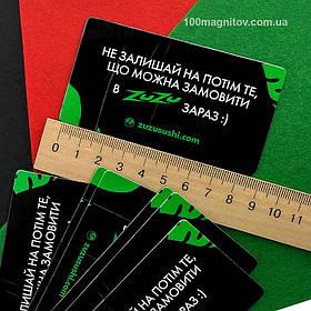 Магнитные визитки на заказ. Размер 90х50 мм 1