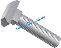 Болт Т-образный DIN 186 с неполной резьбой, высокопрочная сталь