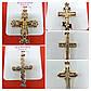 Бижутерия интернет магазин. Позолоченные кресты, ладанки оптом Xuping. 242, фото 2