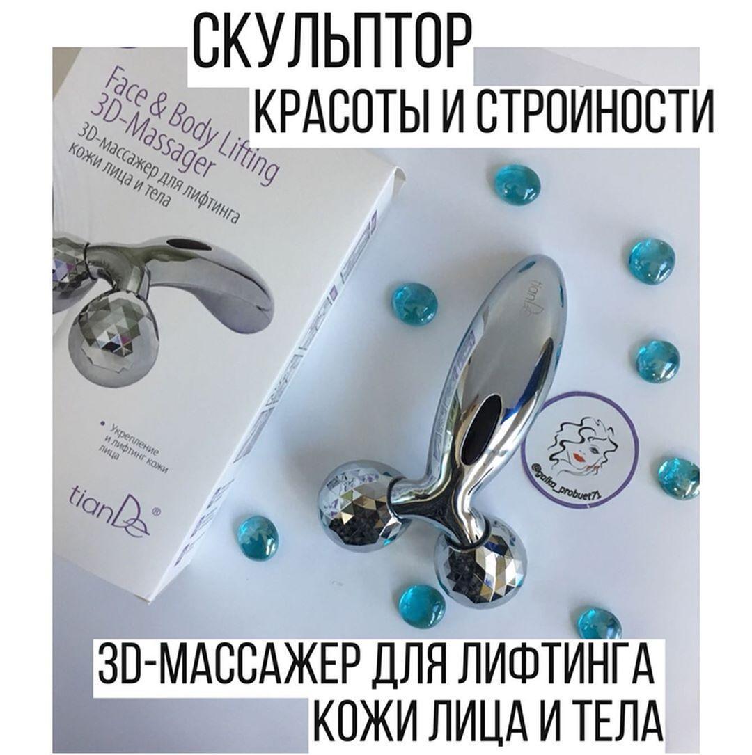 3д массажер тианде цена дешевый магазин женского белья в москве