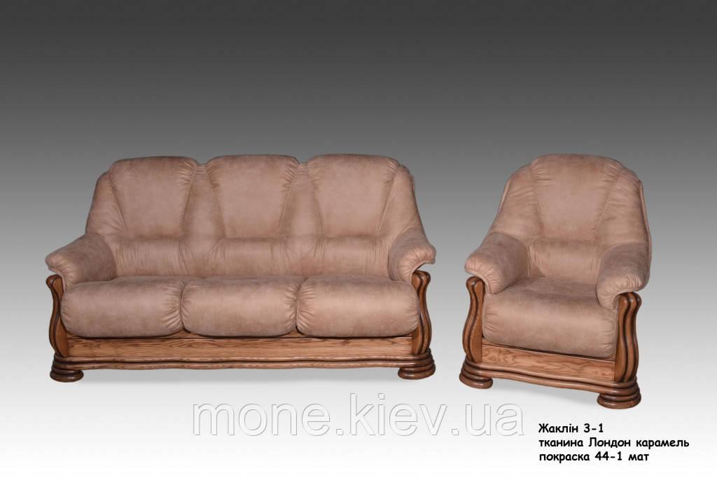 Комплект мягкой мебели в классическом стиле Жаклин диван и кресло