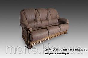 Комплект мягкой мебели в классическом стиле Жаклин диван и кресло, фото 3