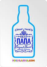 Трафарет + форма Jack Daniels Найкращий тато №2