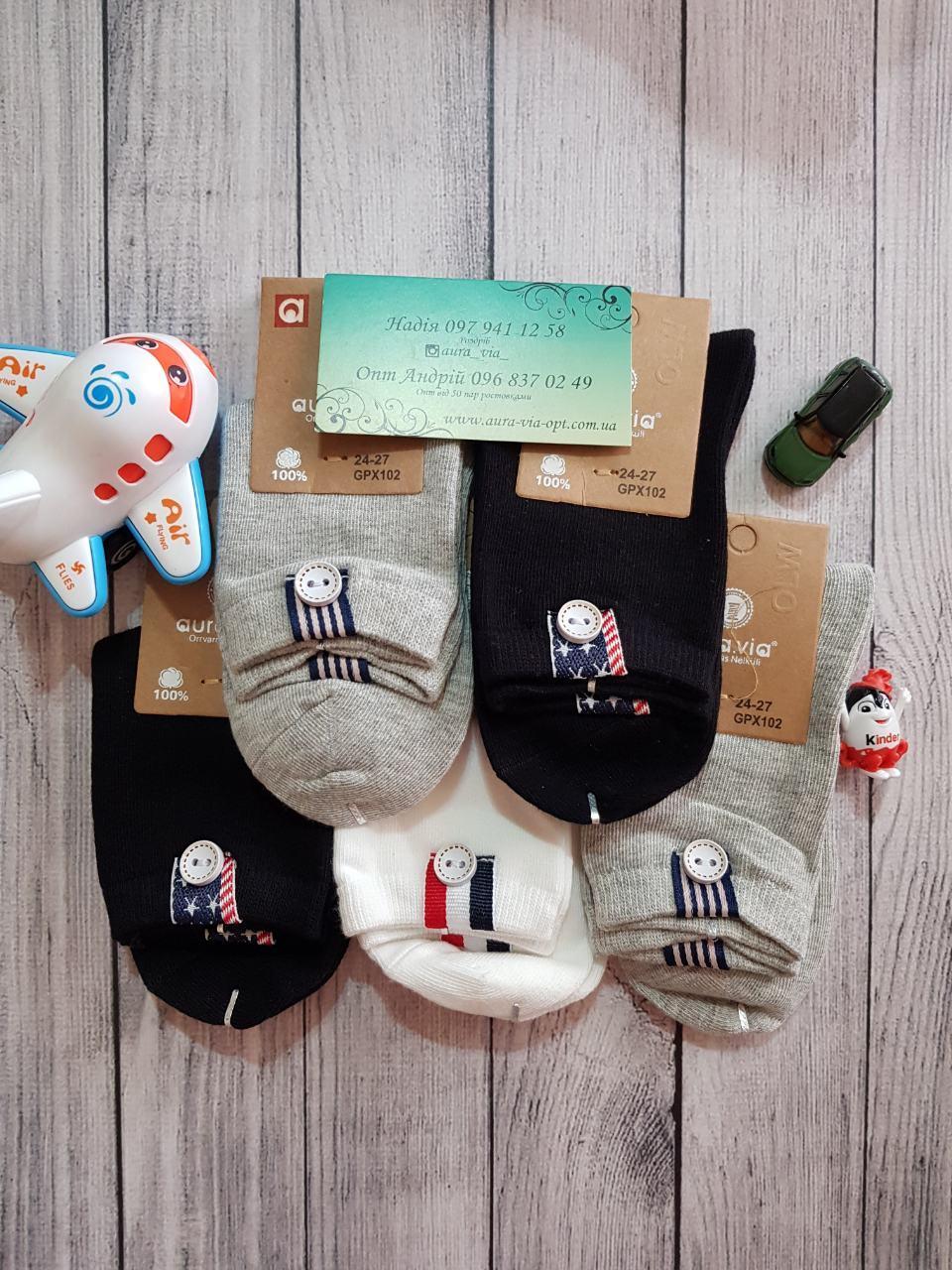 Aura.via. Детские классические носки