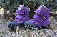 Ботинки Minimen 108FIOLET р. 26, 27, 28, 29  Фиолетовый