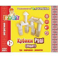 Кубики  деревянные на 20 деталей Д287у Руди, фото 1