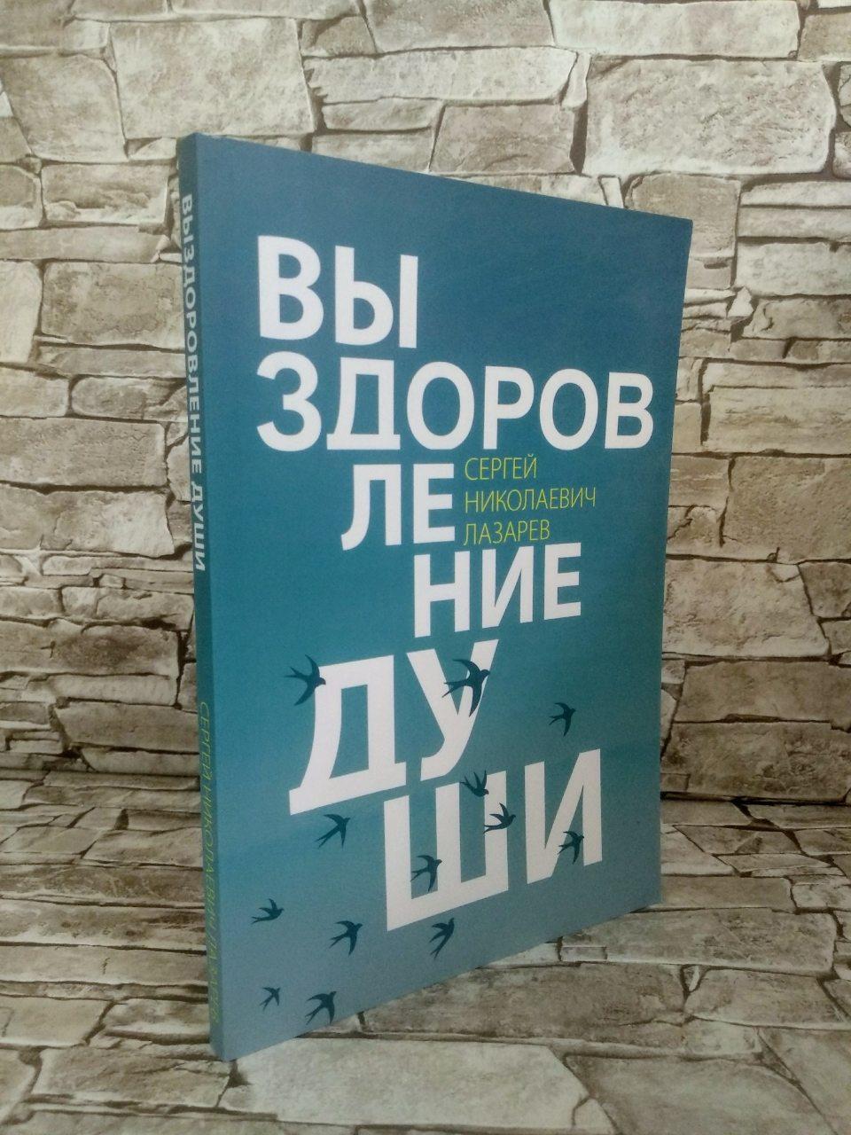 """Книга """"Выздоровление души"""" Сергей Лазарев"""