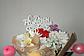 Топпер пластиковый белый с днем рождения для букета, фото 3