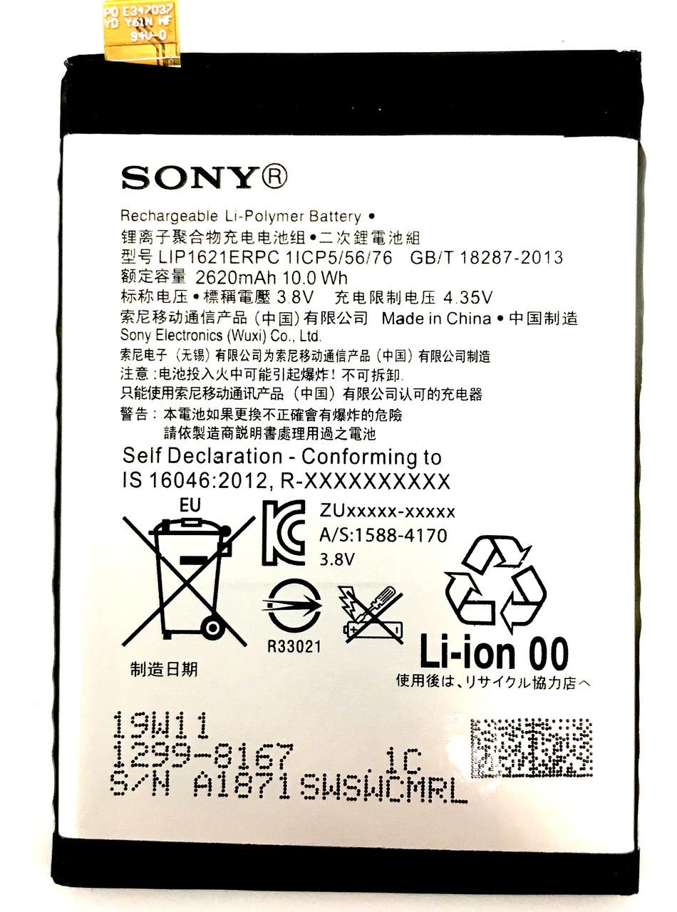 Sony Xperia X Dual F5121 F5122 F8132 LIP1621ERPC Аккумулятор Батарея