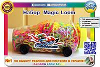 Набор резинок для плетения для мальчиков Авто 700