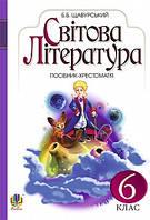 Світова література посібник-хрестоматія для 6 класу