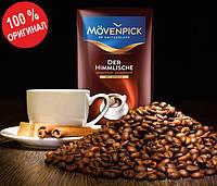 Кофе в зернах Movenpick Der Himmlische 500 г пр. Германия MOV07