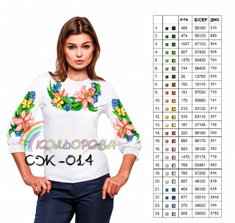 Заготовка жіночої сорочки (СЖ-014)