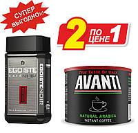 Кофе растворимый EGOISTE Noir 100g  Пр-во Германия + Растворимый кофе Avanti 100 гр. Индия В Подарок! 01135