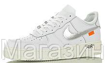 Женские кроссовки Nike Air Force 1 Low Virgil Abloh Off-White AO4297-100 Найк Аир Форс ОФФ Вайт кожаные белые, фото 2
