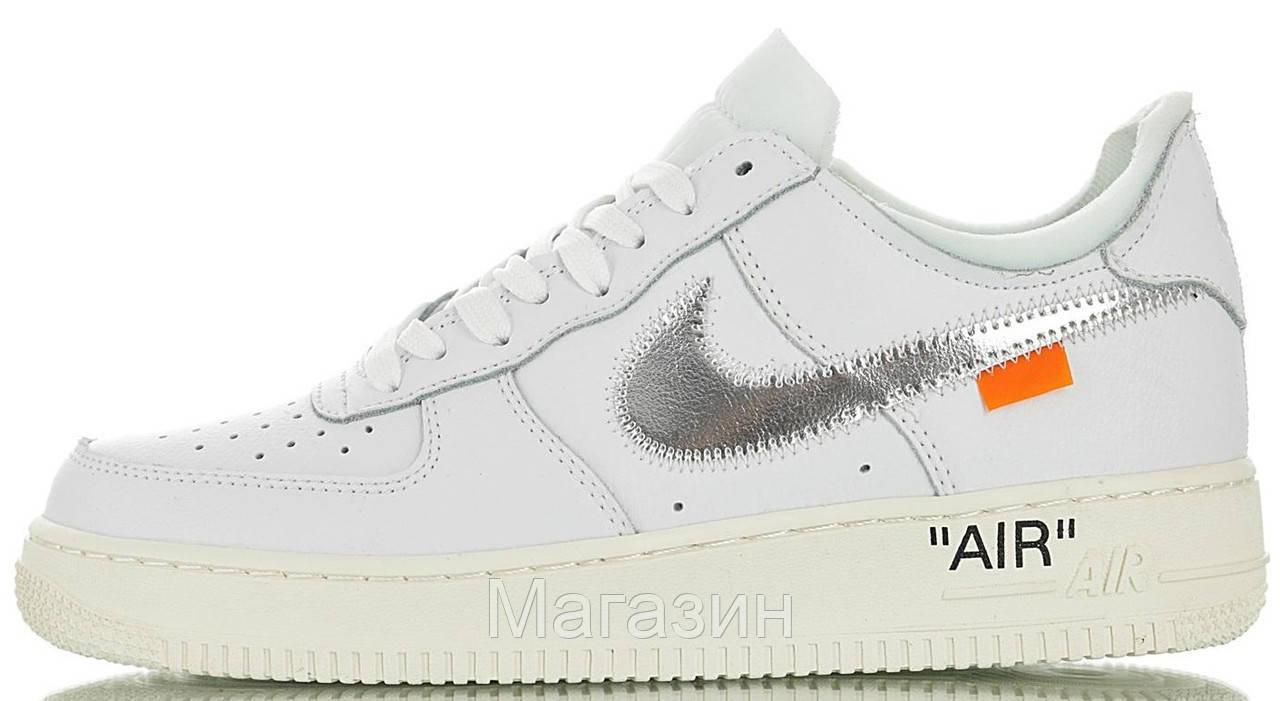 Мужские кроссовки Nike Air Force 1 Low Virgil Abloh Off-White AO4297-100 Найк Аир Форс ОФФ Вайт кожаные белые