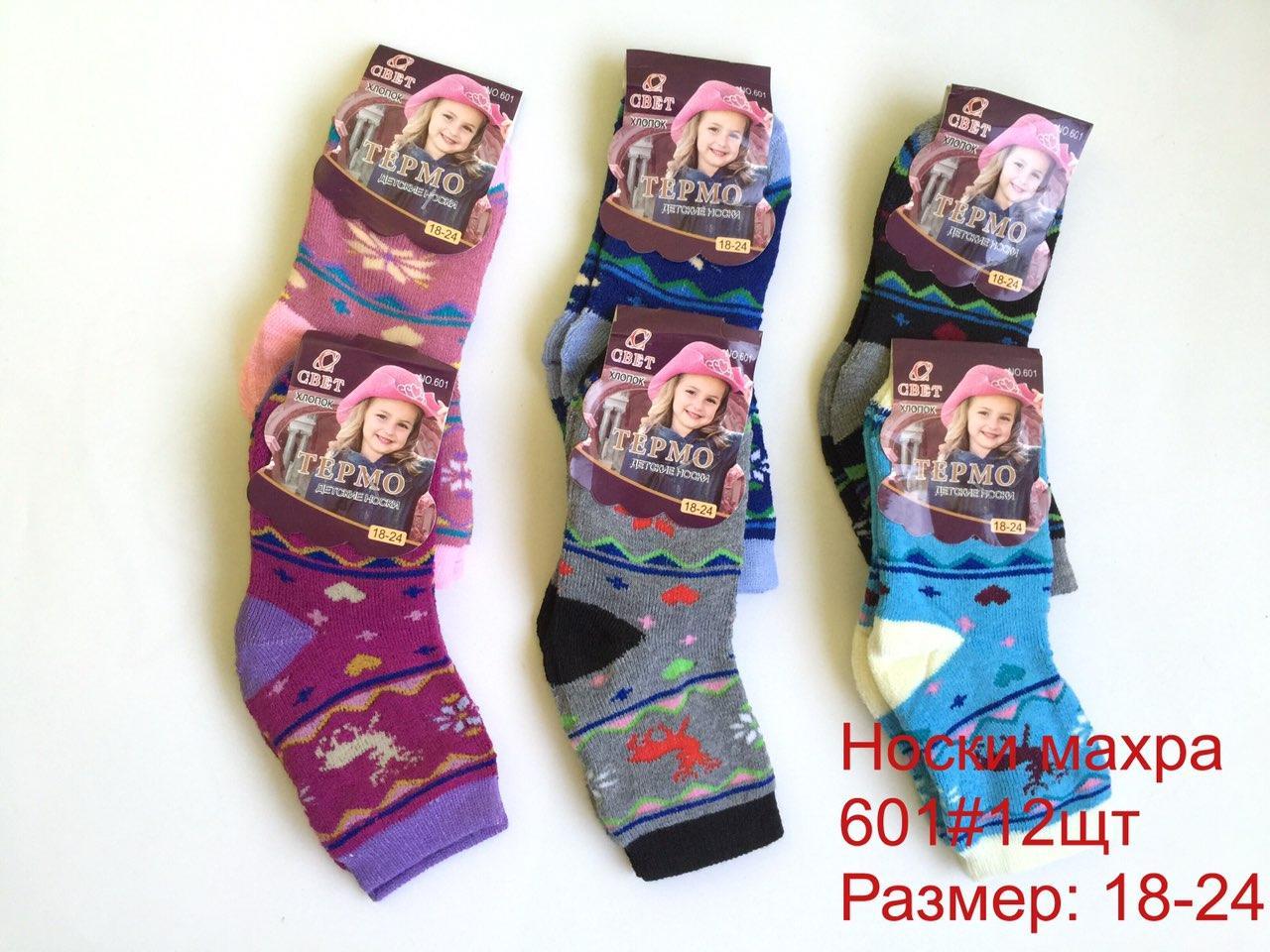 Детские махровые носки Свет хлопок. Р.-р. 18-24