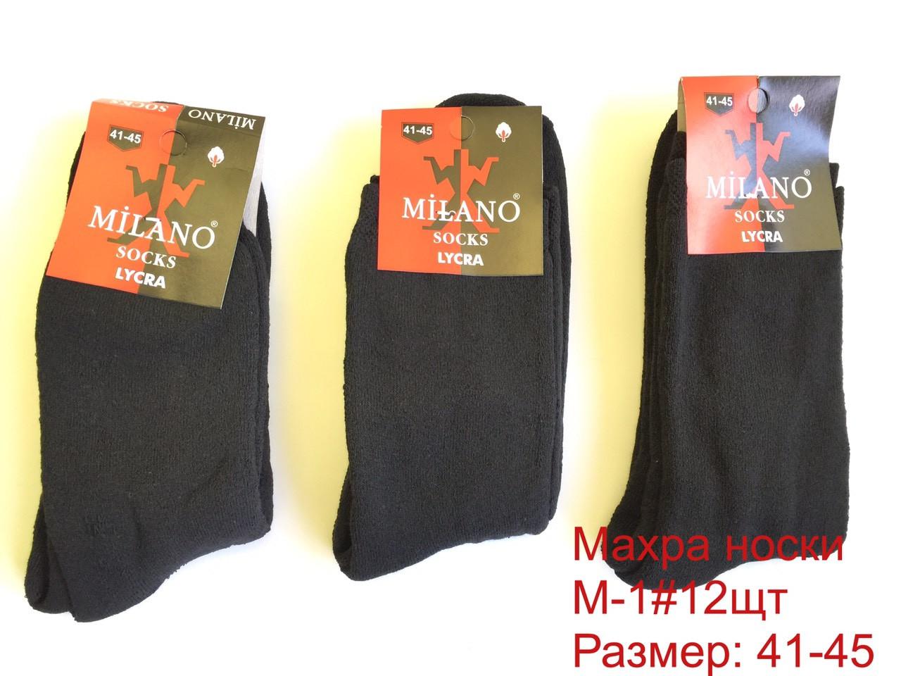 Носки мужские махровые Милано хлопок. Р.-р.41-45