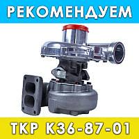 Турбокомпрессор ТКР К36-87-01 (CZ) МАЗ,ЯМЗ,КрАЗ