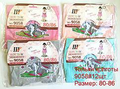 Детские колготы Шугуан Р.р 80-86