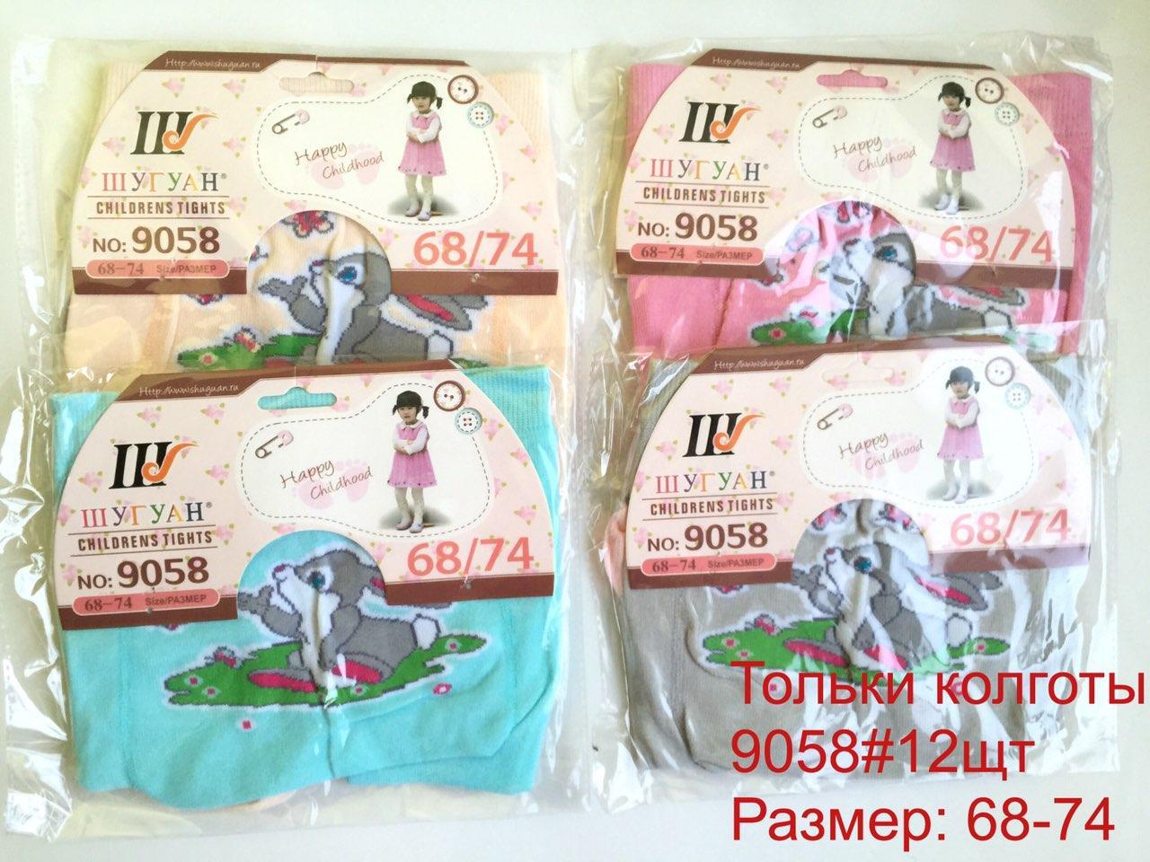 Детские колготы Шугуан Р.р 68-74