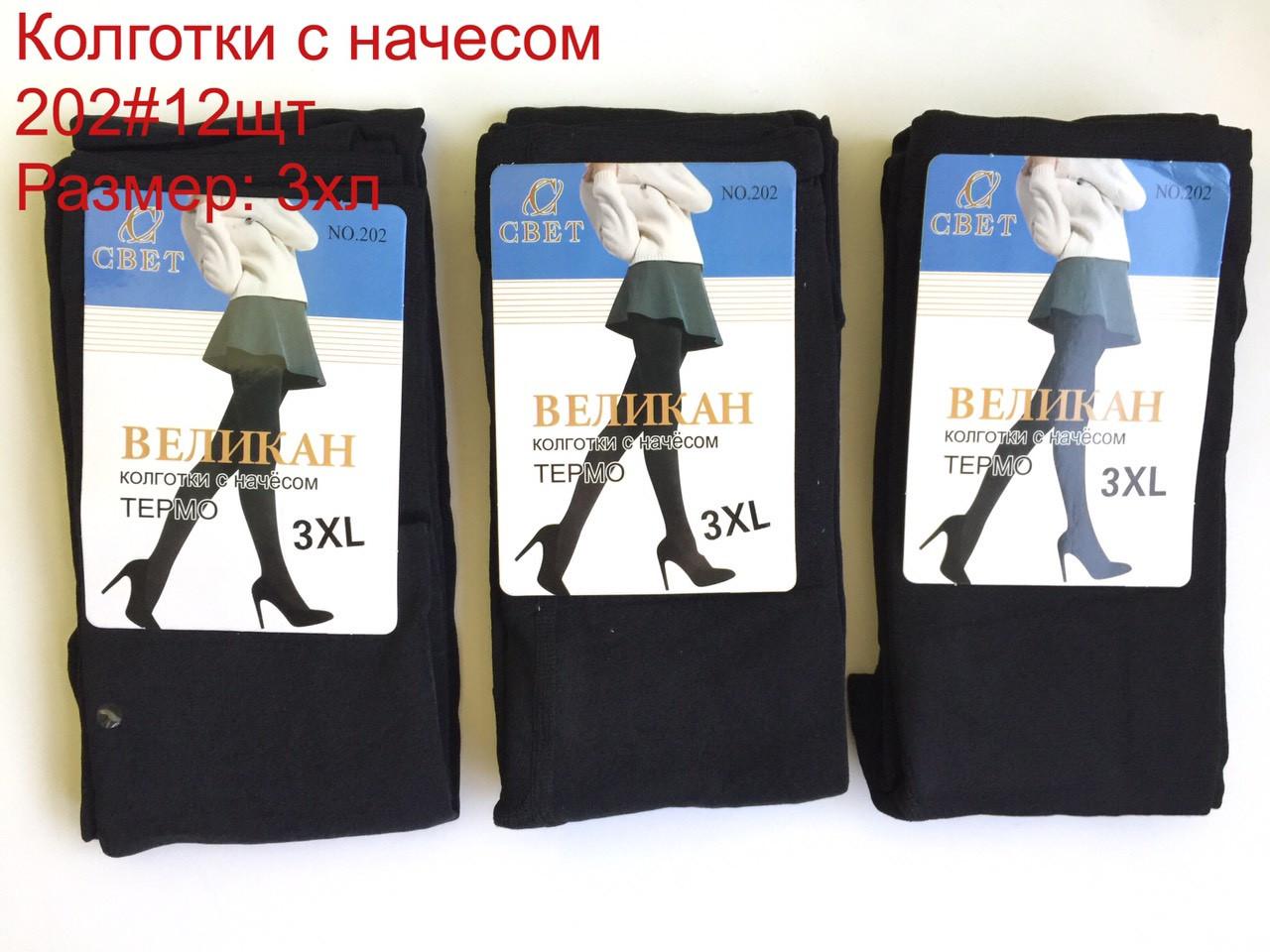 Женские колготы термо  Р.р 3XL