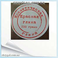 Глина Красная Косметическая. 500 г.