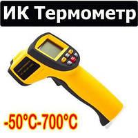 Инфракрасный Термометр GX700  от -50 до +700 градусов Цельсия, фото 1