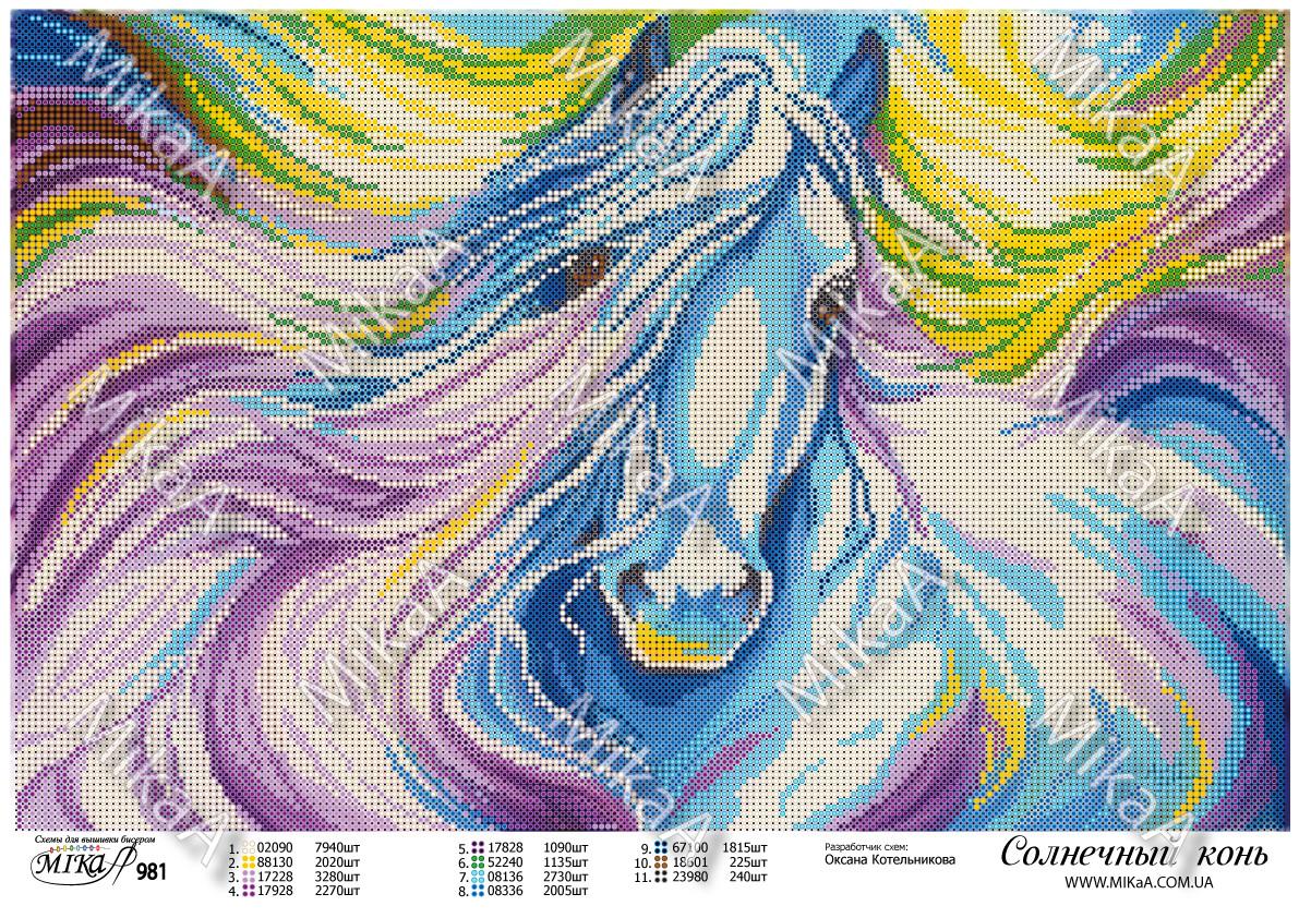 """Схема для полной зашивки бисером - """"Солнечный конь"""" А3"""