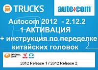 Активация Autocom 2013.3 CARS TRUCKS + инструкция по активации и переделке китайских головок