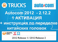 Активация Autocom 2013.3 CARS TRUCKS + инструкция по активации и переделке китайских головок, фото 1