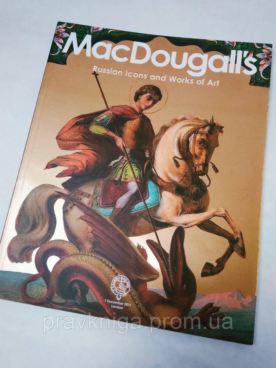 MacDougalls Альбом-Каталог аукционный русских икон и произведений декоративно- прикладного искусства.