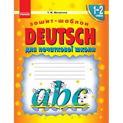 Зошит-шаблон Німецька мова Deutsch 1-2 класи НУШ Матвієнко Т.