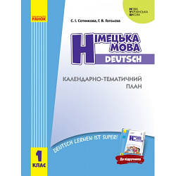 Календарно-тематичний план Німецька мова 1 клас НУШ Сотникова С. І.