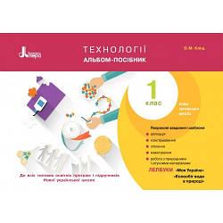 Альбом-посібник Технології 1 клас НУШ Кліщ О.