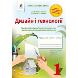 Дизайн і технології Навчальний посібник-альбом 1 клас НУШ Мачача Т. С.