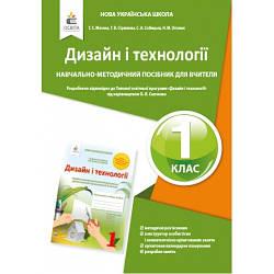 Дизайн і технології Навчально-методичний посібник для вчителя 1 клас Мачача Т. С
