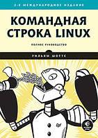 Командний рядок Linux. Повне керівництво. 2-е міжн. изд. Шоттс У.