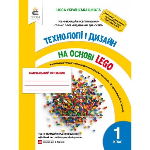 Технології і дизайн на основі LEGO 1 клас НУШ Зінюк І. С.